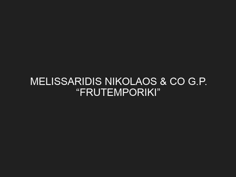 """MELISSARIDIS NIKOLAOS & CO G.P. """"FRUTEMPORIKI"""""""