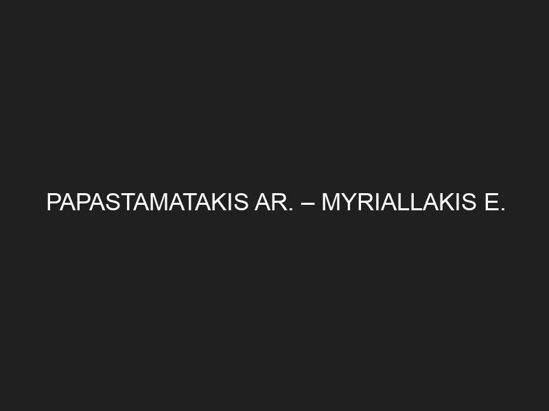 PAPASTAMATAKIS AR. – MYRIALLAKIS E.