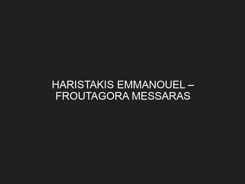 HARISTAKIS EMMANOUEL – FROUTAGORA MESSARAS