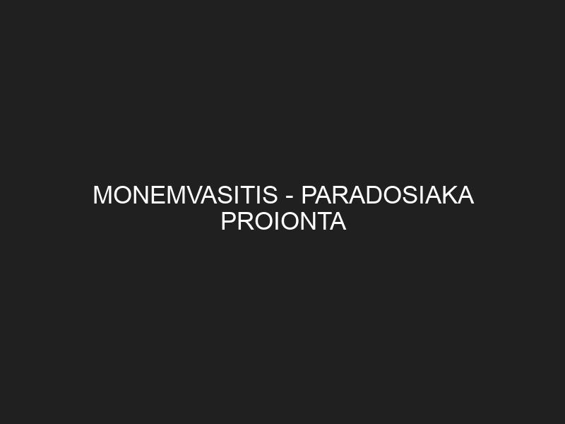 MONEMVASITIS – PARADOSIAKA PROIONTA