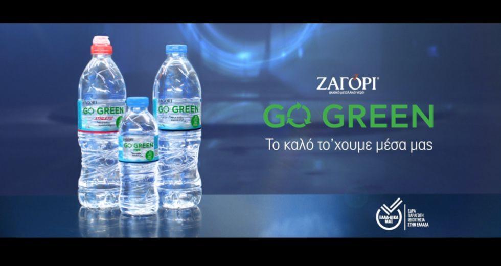 ΖΑΓΟΡΙ GO GREEN: Η καμπάνια που κέρδισε το κοινό